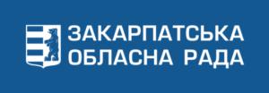 Закарпатська Обласна Рада (білі)